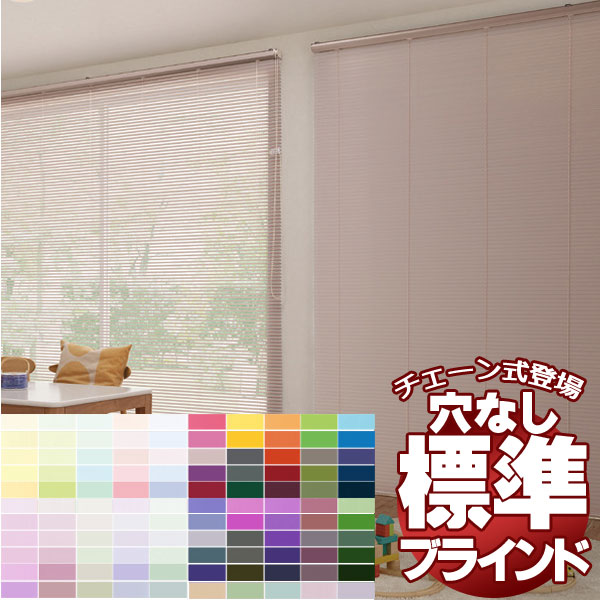 【スーパーSALE】ブラインド 高遮光 最高級 最高品質ブラインド  パーフェクトシルキーチェーンタッチ(酸化チタンコート ブラインド)