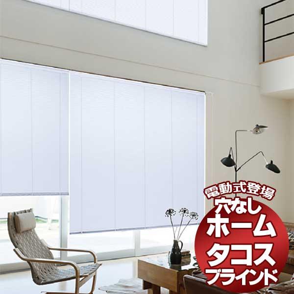 ブラインド 高遮光 最高級 最高品質ブラインド パーフェクトシルキーホームタコス(ビジュアル マジカル ブラインド)
