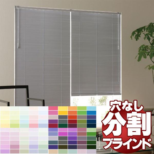 【スーパーSALE】ブラインド 高遮光 最高級 最高品質ブラインド パーフェクトシルキーセパレートRDS(カラーコーディネート)
