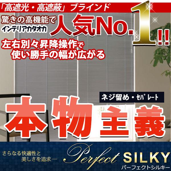 ブラインド 高遮光 最高級 最高品質ブラインド パーフェクトシルキーセパレート(酸化チタンコート ブラインド) 幅~280 高さ~120cmまで
