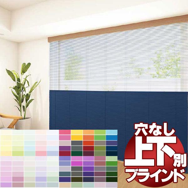 【スーパーSALE】ブラインド 高遮光 最高級 最高品質ブラインド パーフェクトシルキースリーウェイRDS(フッ素コート ブラインド)
