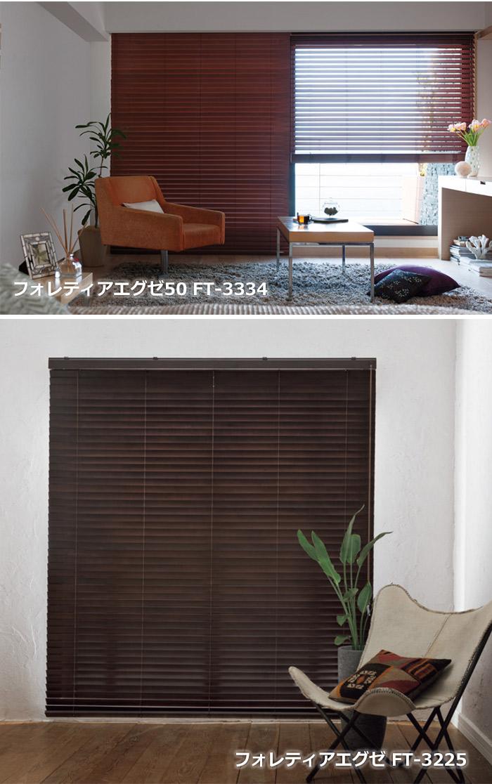 【スーパーSALE】穴がない美しいスラットで高遮蔽・高遮光・木製ブラインド(フォレティアエグゼタッチ ラスティング加工) 幅180×高さ160cmまで