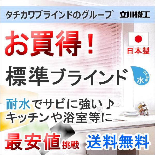 ブラインド ヨコ型ブラインド お買得アルミブラインド FIRSTAGE 耐水タイプ(ネジ留め)