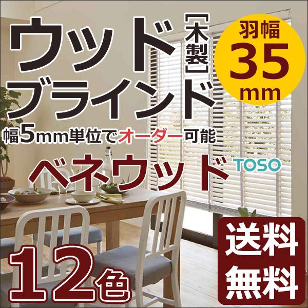 【送料無料】 TOSO トーソー ヨコ型ブラインド 木製 ウッド オフホワイト ナチュラル ブラウン ビター ベネウッドウエーブ