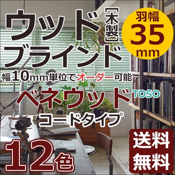 【送料無料】 TOSO トーソー ヨコ型ブラインド 木製 ウッド オフホワイト ナチュラル ブラウン ビター ベネウッド50T ドラムタイプ ラダーテープ仕様