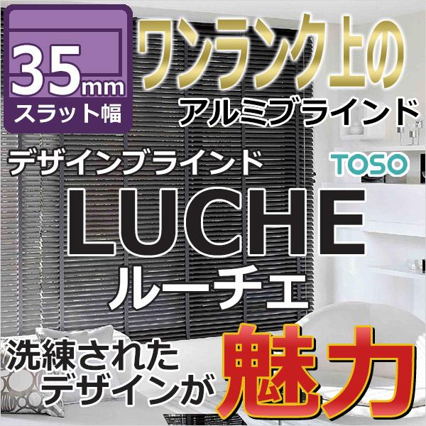 【送料無料】 TOSO トーソー ヨコ型ブラインド 木製 ヴィンテージ ユーズド ホワイト モカ アッシュ ベネウッドタッチアイデア50