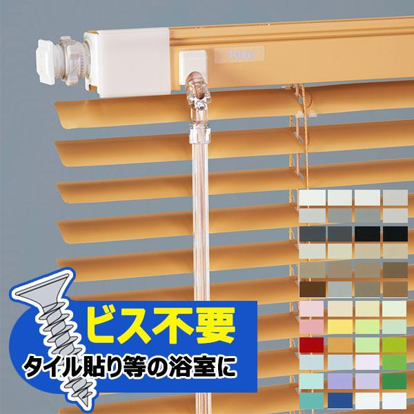ブラインド 横型ブラインド オーダー アルミ (国産一流メーカー品) トーソーブラインド TOSO スラット15浴窓テンション