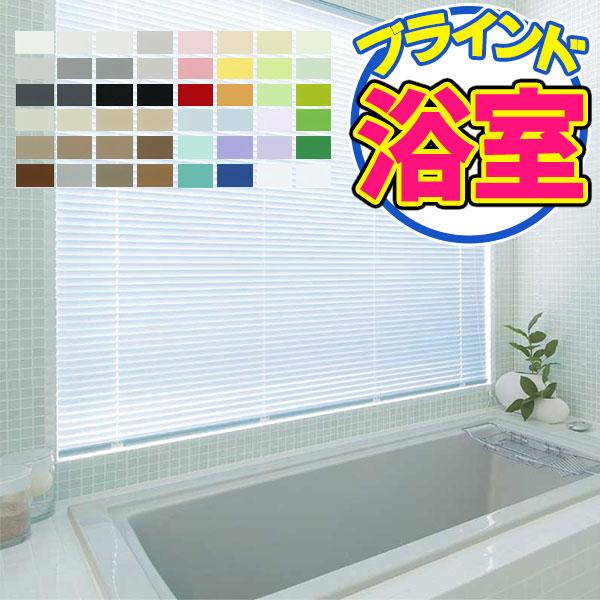 ブラインド 横型ブラインド オーダー アルミ (国産一流メーカー品) トーソーブラインド TOSO スラット25浴窓テンション ベーシックナチュラル
