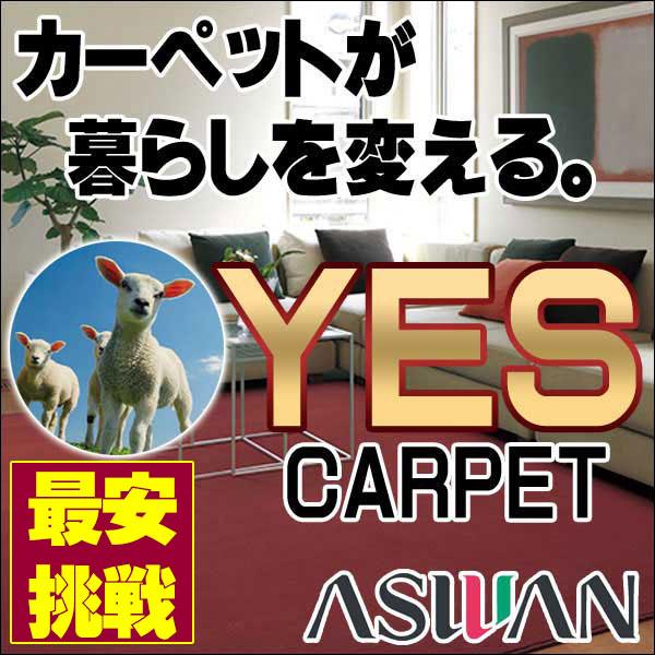 カーペット 激安 毛100% ウールカーペット アスワン YES ラグ マット(200×200cm)広巾テープ加工 カーペット:アドニス/ADS
