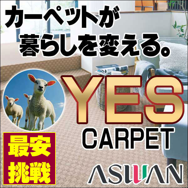 カーペット 激安 毛100% ウールカーペット アスワン YES 江戸間8畳(352×352cm)広巾テープ加工 カーペット:アスアルト/ALT