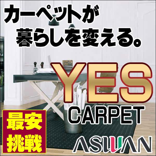 カーペット 激安 低コスト カーペット アスワン YES 中京間8畳(364×364cm)テープ加工 カーペット:アスノーヴァ/ANV