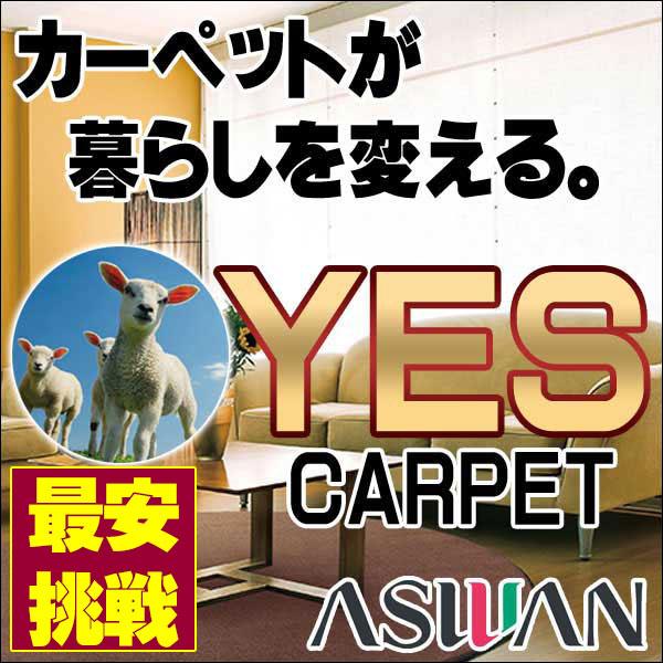 カーペット 激安 毛100% ウールカーペット アスワン YES 江戸間6畳(261×352cm)オーバーロック加工 カーペット:アスブルースII/BS2