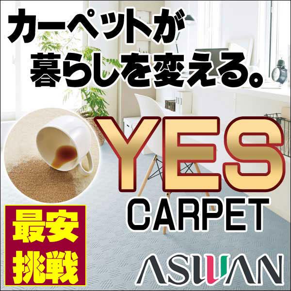 カーペット 激安 汚れが落ちやすい カーペット アスワン YES 江戸間3畳(176×261cm)オーバーロック加工 カーペット:アスコンフィ/CFY