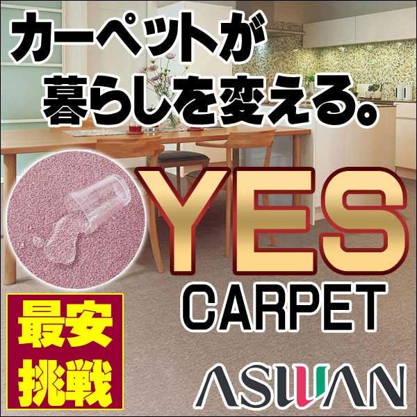 カーペット 激安 はっ水 カーペット アスワン YES 中京間10畳(364×455cm)テープ加工 カーペット:アスシャリオII/CRO