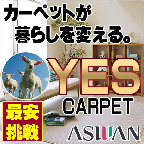 カーペット 激安 毛100% カーペット アスワン YES 中京間2畳(182×182cm)オーバーロック加工 カーペット:アスクレスタ/CRT