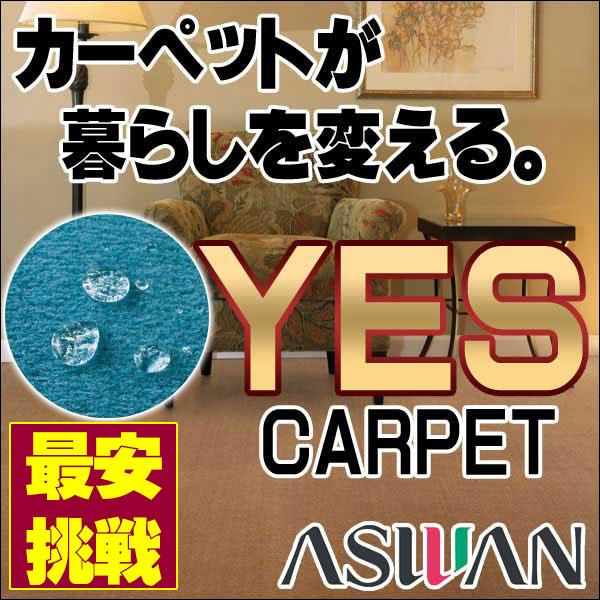 カーペット 激安 はっ水 カーペット アスワン YES 本間8畳(382×382cm)テープ加工 カーペット:アスディパー/DIP