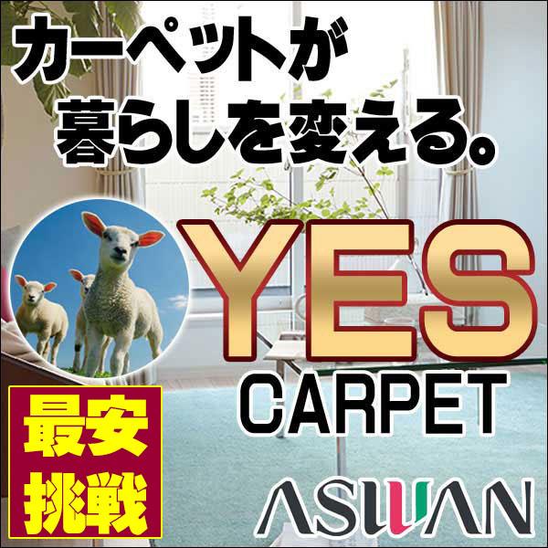 カーペット 激安 毛100% ウールカーペット アスワン YES 廊下敷き(95×286cm)切りっ放しのジャストサイズ:アスフラフィ/FFY