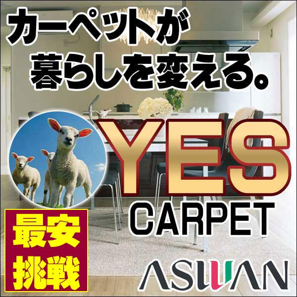 カーペット 激安 毛100% ウールカーペット アスワン YES 江戸間8畳(352×352cm)広巾テープ加工 カーペット:アスジェーマ/GEM