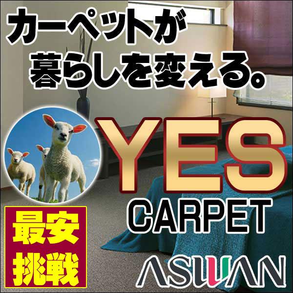 カーペット 激安 毛100% ウールカーペット アスワン YES 中京間10畳(364×455cm)切りっ放しのジャストサイズ:アスグロス/GOS