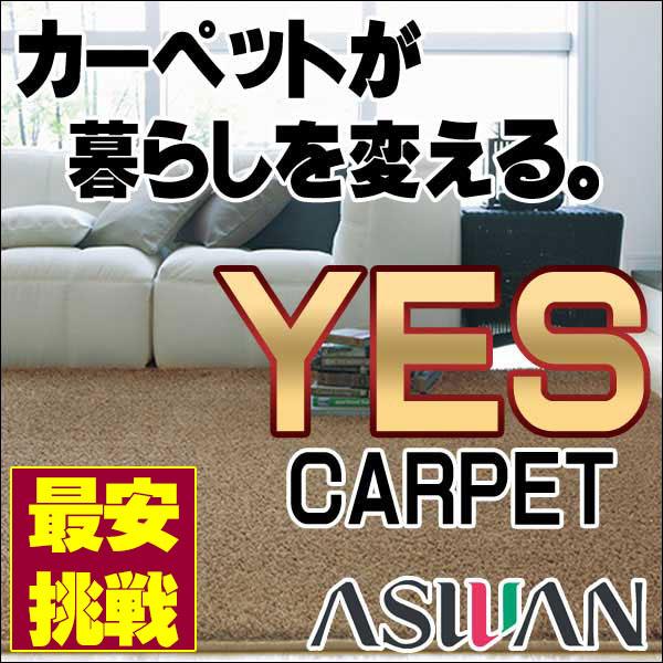 カーペット 激安 シャギー カーペット アスワン YES 廊下敷き(91×364cm)テープ加工 カーペット:アスジェイド/JAD
