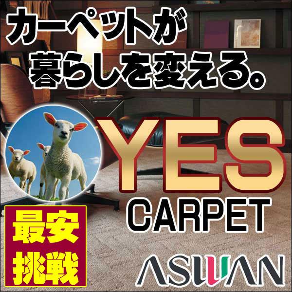 カーペット 激安 毛100% カーペット アスワン YES 中京間長4.5畳(210×364cm)テープ加工 カーペット:ルクソール/LX