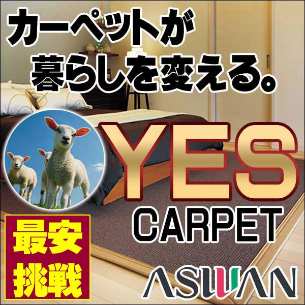 カーペット 激安 毛100% ウールカーペット アスワン YES 本間長4.5畳(220×382cm)テープ加工 カーペット:アスメロディII/MDY