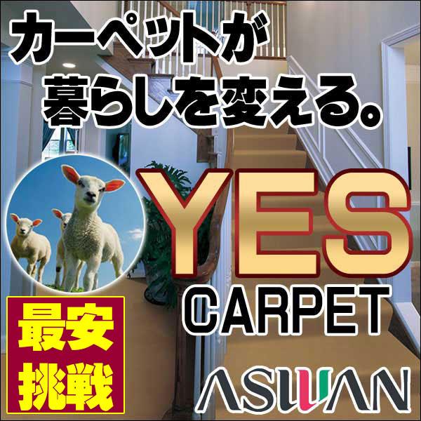 カーペット 激安 毛100% カーペット アスワン YES 江戸間長4畳(176×352cm)オーバーロック加工 カーペット:ニューアスノーブル/NAB
