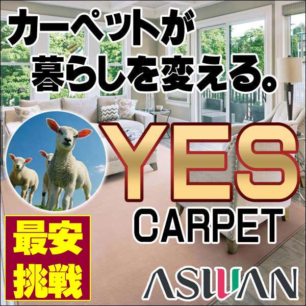 カーペット 激安 毛100% ウールカーペット アスワン YES 廊下敷き(88×352cm)テープ加工 カーペット:ニューウールポリッシャー/NWL