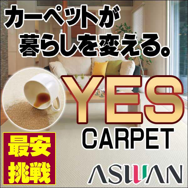 カーペット 激安 汚れが落ちやすい カーペット アスワン YES 中京間10畳(364×455cm)テープ加工 カーペット:ニューアスワールド/NWR