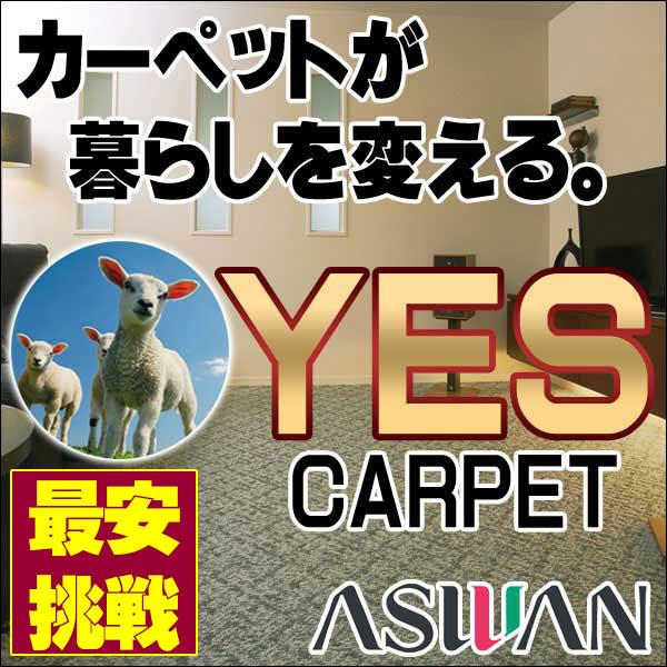 カーペット 激安 毛100% ウールカーペット アスワン YES 江戸間8畳(352×352cm)オーバーロック加工 カーペット:アスペリント/PER