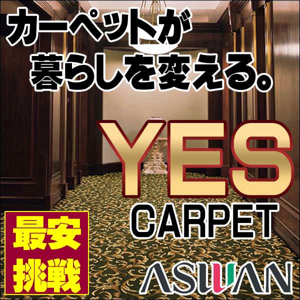 カーペット 激安 ウィルトン カーペット アスワン YES 中京間10畳(364×455cm)テープ加工 カーペット:アステイトリー/TAT