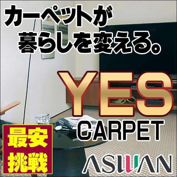 カーペット 激安 ウィルトン カーペット アスワン YES 中京間7.5畳(273×455cm)オーバーロック加工 カーペット:アストレイト/TRA