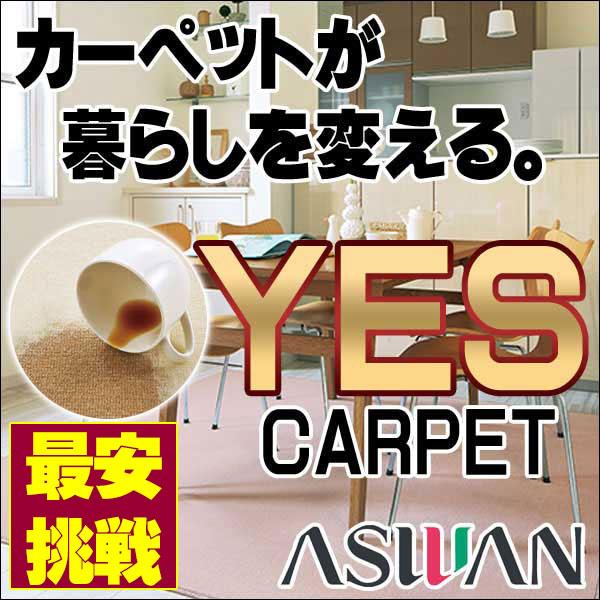カーペット 激安 汚れが落ちやすい カーペット アスワン YES 本間7.5畳(286×477cm)テープ加工 カーペット:アスタイニ/TYN