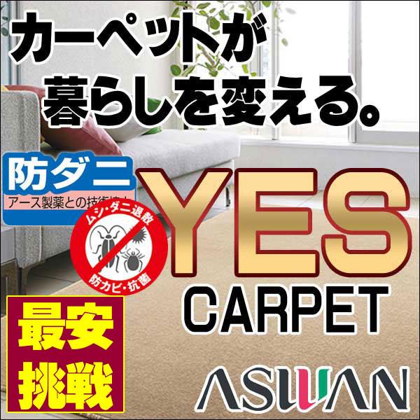 カーペット 激安 アース防ダニ アスワン YES 廊下敷き(95×382cm)テープ加工 カーペット:アスウィンド/WIN