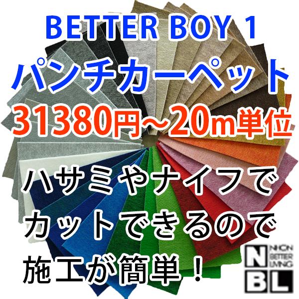 【送料無料】パンチカーペット ベターボーイ1 ラバー 20m91cm幅(20m巻き)