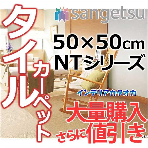 タイルカーペット! サンゲツ カーペットタイルNTシリーズ NT-1350/L 団地間2畳 目安 16枚1組