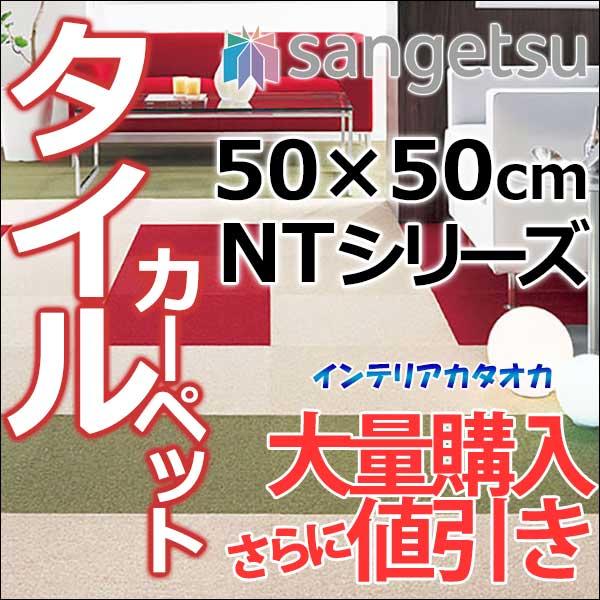 タイルカーペット! サンゲツ カーペットタイルNTシリーズ NT-200cx 江戸間10畳 目安 72枚1組
