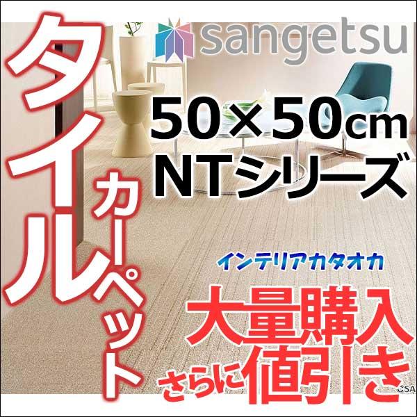 タイルカーペット! サンゲツ カーペットタイルNTシリーズ NT-2100 コンチェルト 中京間8畳 目安 64枚1組