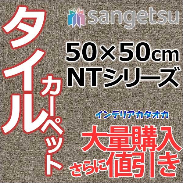 タイルカーペット! サンゲツ カーペットタイルNTシリーズ NT-250eco ベーシック 江戸間10畳 目安 72枚1組