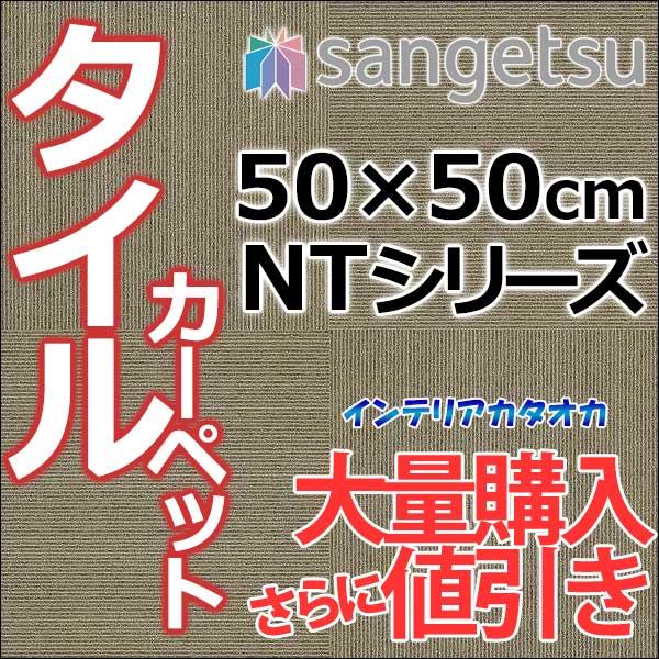 タイルカーペット! サンゲツ カーペットタイルNTシリーズ NT-2800eco シンプルライン 江戸間6畳 目安 48枚1組