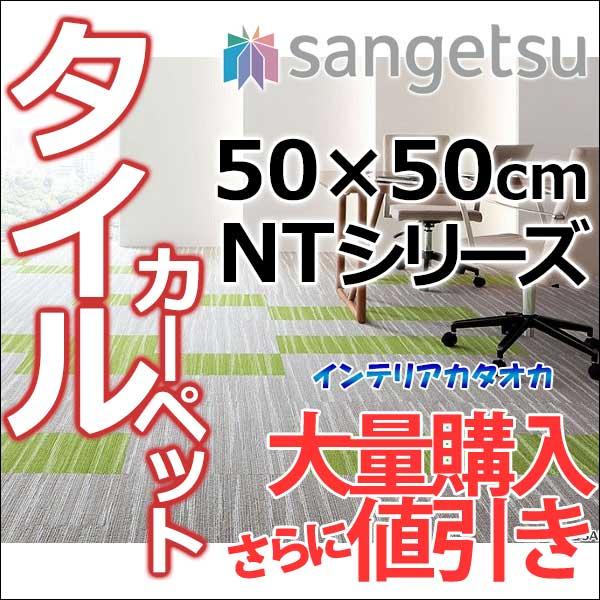 タイルカーペット! サンゲツ カーペットタイルNTシリーズ NT-2850eco フローライン 中京間6畳 目安 48枚1組