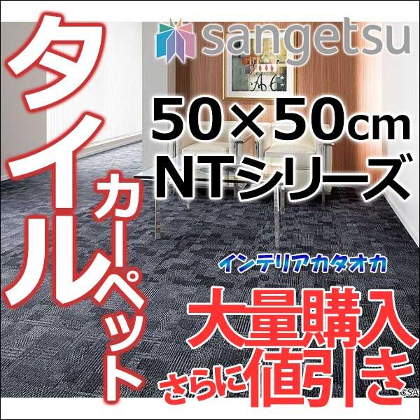 タイルカーペット! サンゲツ カーペットタイルNTシリーズ NT-2950eco モノグラム 団地間6畳 目安 42枚1組