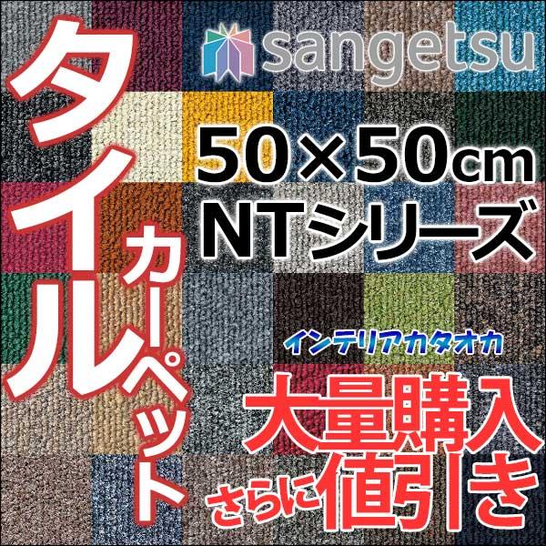 タイルカーペット! サンゲツ カーペットタイルNTシリーズ NT-350 ベーシック 江戸間6畳 目安 48枚1組