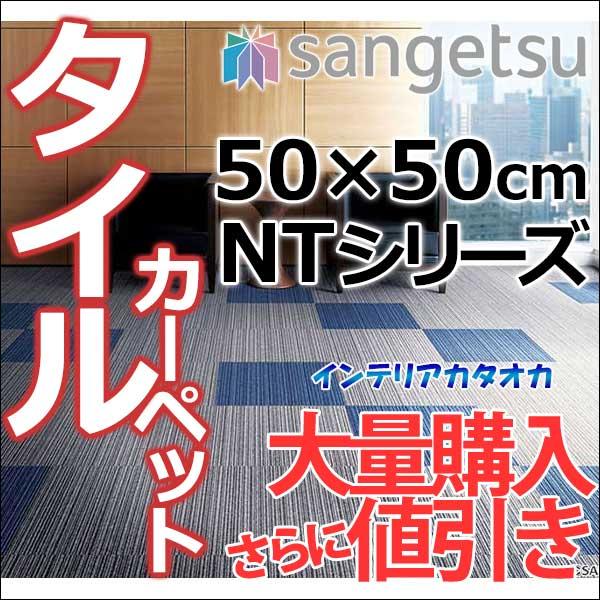 タイルカーペット! サンゲツ カーペットタイルNTシリーズ NT-350V/L バリューライン/ライン 団地間8畳 目安 49枚1組