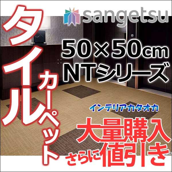 タイルカーペット! サンゲツ カーペットタイルNTシリーズ NT-440 ホライゾン 江戸間2畳 目安 16枚1組+4枚