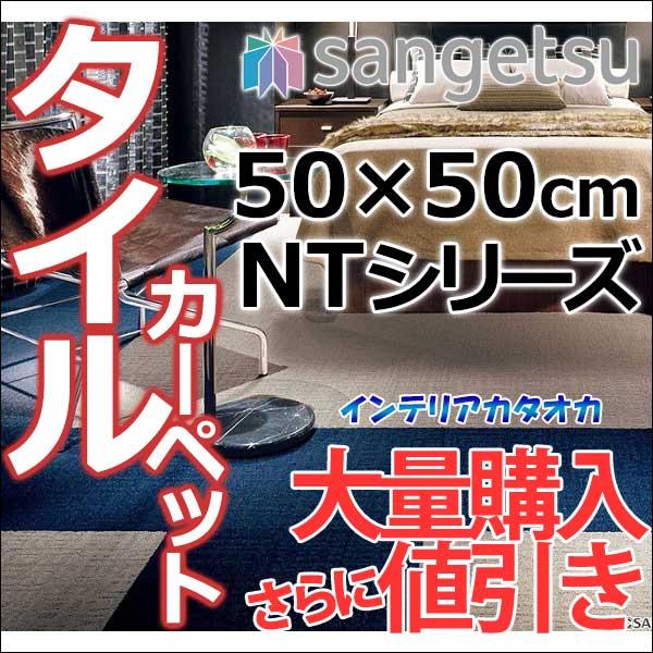 タイルカーペット! サンゲツ カーペットタイルNTシリーズ NT-460 ミルト 団地間8畳 目安 49枚1組