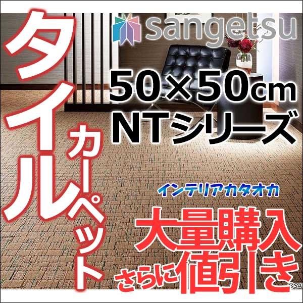 タイルカーペット! サンゲツ カーペットタイルNTシリーズ NT-470 ラグゼ 団地間2畳 目安 16枚1組+4枚