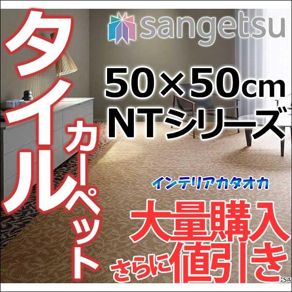 タイルカーペット! サンゲツ カーペットタイルNTシリーズ NT-490 プランタ 江戸間4.5畳 目安 36枚1組