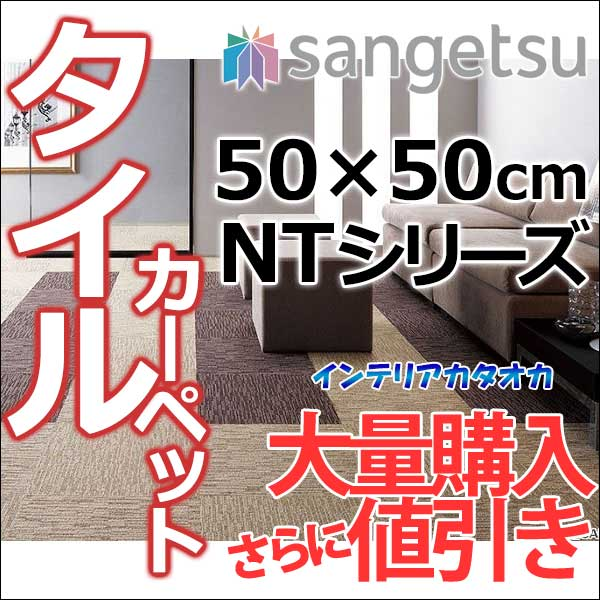 タイルカーペット! サンゲツ カーペットタイルNTシリーズ NT-640 アメンダ 江戸間10畳 目安 72枚1組