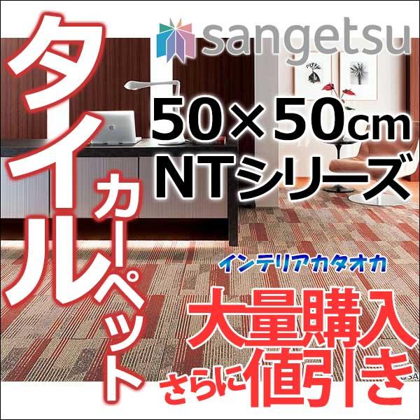 タイルカーペット! サンゲツ カーペットタイルNTシリーズ NT-660 クリフパターン 団地間10畳 目安 63枚1組